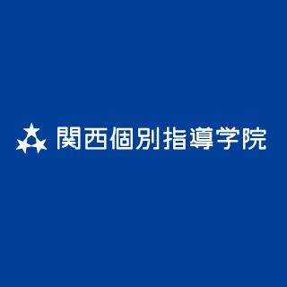 関西個別指導学院(ベネッセグループ) | 塾ネット